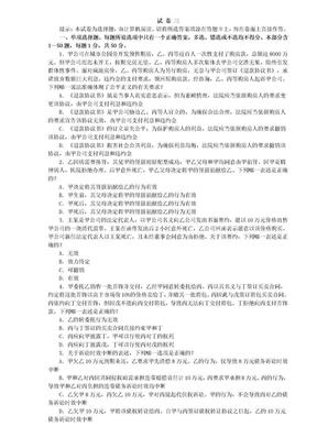 2011司考真题试 卷 三.doc