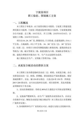 宁波某工程临宿、围墙施工方案.doc