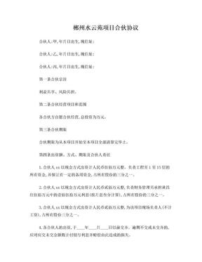三人工程合作合同.doc