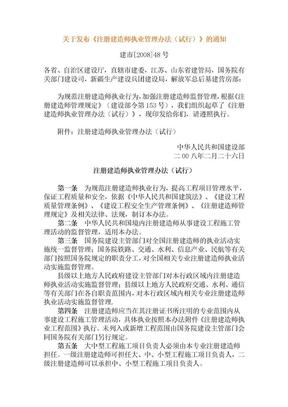 注册建造师执业管理办法(试行).doc