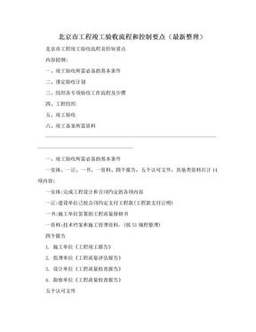 北京市工程竣工验收流程和控制要点(最新整理).doc
