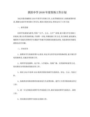 淇滨中学2018年度资助工作计划.doc