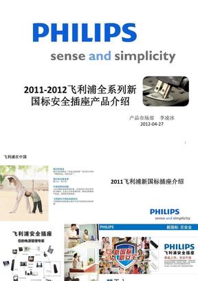 客户-2011-2012全系列飞利浦新国标安全插座产品介绍120427.ppt