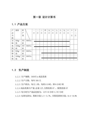 奶粉工厂设计.doc