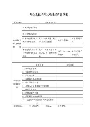 企业技术开发项目经费预算表.doc