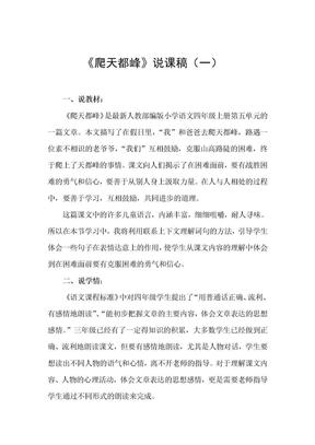 最新小学语文《爬天都峰》说课稿 共两篇 人教部编版.doc