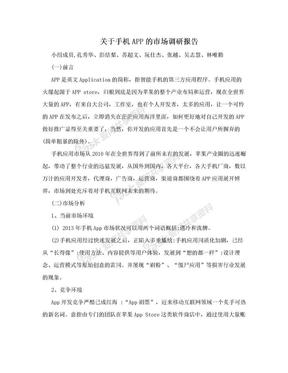 关于手机APP的市场调研报告.doc