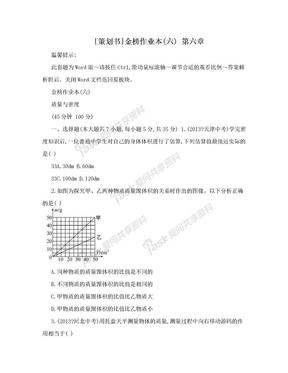 [策划书]金榜作业本(六)  第六章.doc