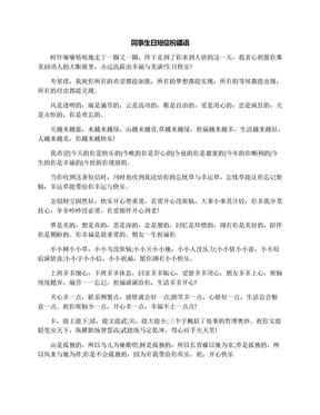 同事生日短信祝福语.docx