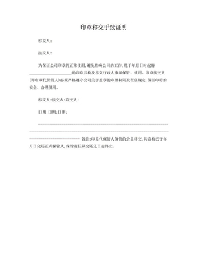 公章移交证明.doc