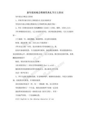 新年联欢晚会暨颁奖典礼节目主持词.doc