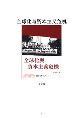 全球化與資本主義危機.doc