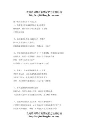 台湾MM减肥法(值得收藏).doc