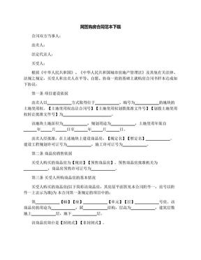 网签购房合同范本下载.docx