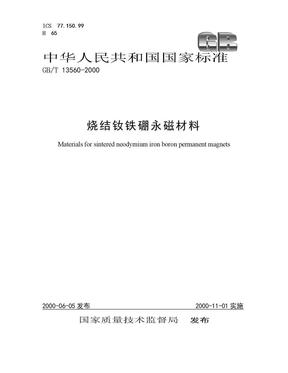 GB-T 13560-2000烧结钕铁硼永磁材料.doc