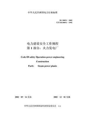 电力建设安全工作规程第1部分:火力发电厂.doc