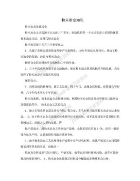 粉末冶金知识.doc