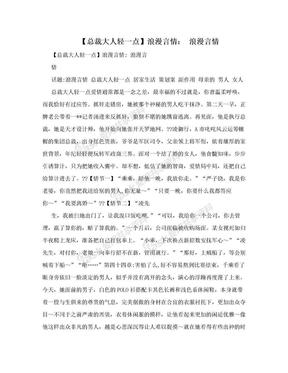 【总裁大人轻一点】浪漫言情: 浪漫言情.doc