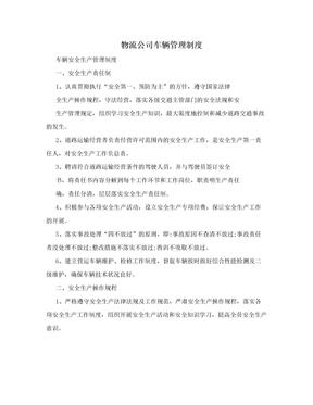 物流公司车辆管理制度.doc