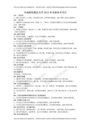 中南财经政法大学2012年考研参考书目