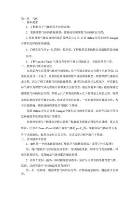 物理化学核心教程第二版(沈文霞)课后习题答案.doc