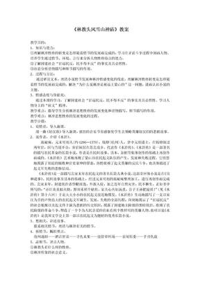 林教头风雪山神庙  教案.doc