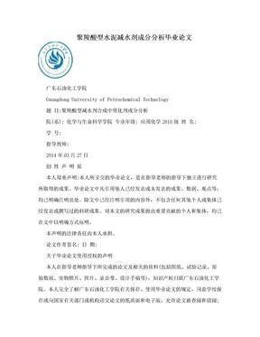 聚羧酸型水泥减水剂成分分析毕业论文.doc