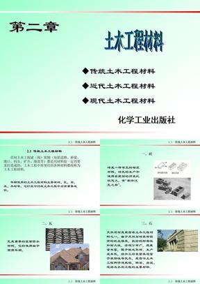 第二章_土木工程材料.ppt