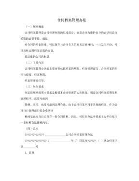 合同档案世爵注册地址办法