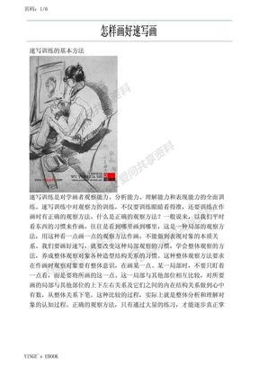【美术基础】怎样画好速写画.pdf