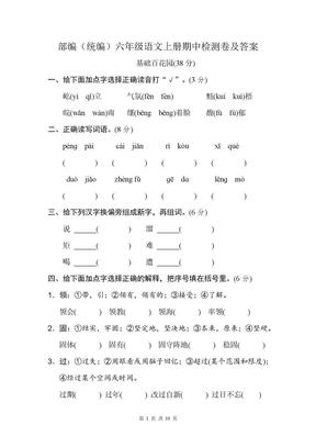 部编(统编)六年级语文上册期中检测卷及答案.docx