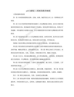 pd1[建筑]工程质量检查制度.doc