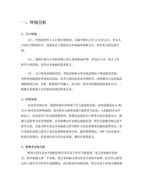联想电脑营销推广方案.doc