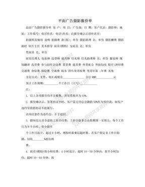 平面广告摄影报价单.doc