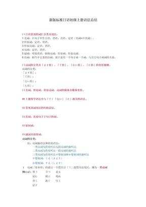 新版标准日语初级上册语法总结.doc