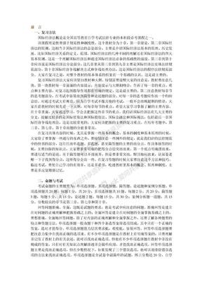 国际经济法串讲.doc