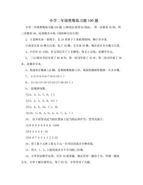 小学二年级奥数练习题100题.doc