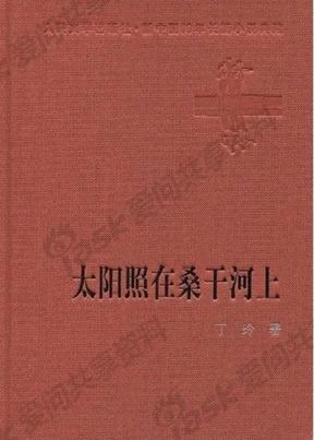 太阳照在桑干河上.丁玲.pdf