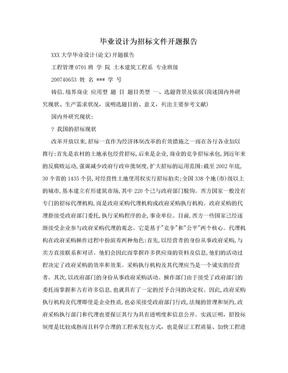 毕业设计为招标文件开题报告.doc