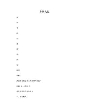 建筑节能监理评估报告.doc