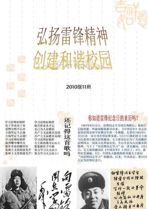 学习雷锋主题班会课件2012.3.11.ppt