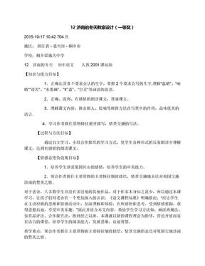 12济南的冬天教案设计(一等奖).docx