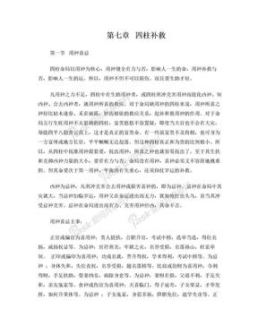 四柱预测学(3).doc