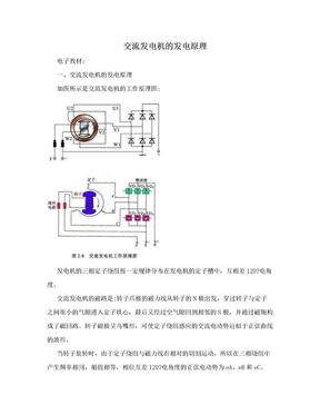 交流发电机的发电原理.doc