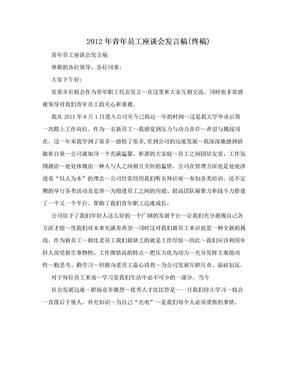 2012年青年员工座谈会发言稿(终稿).doc