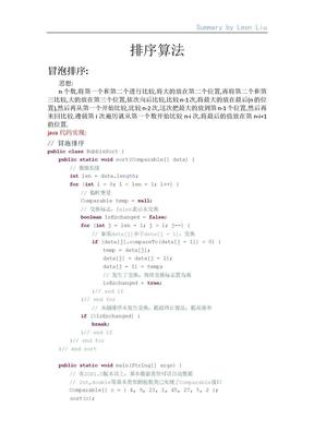 几种常见排序算法(Java实现).docx