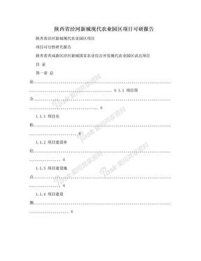 陕西省泾河新城现代农业园区项目可研报告.doc