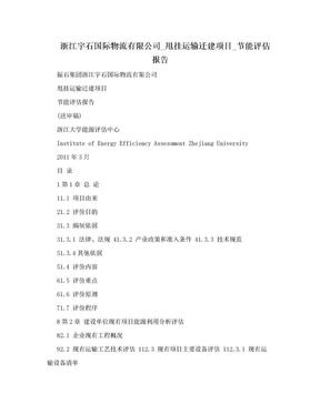 浙江宇石国际物流有限公司_甩挂运输迁建项目_节能评估报告.doc