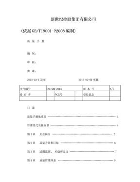 进出口贸易公司iso9001质量手册.doc