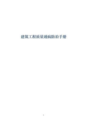建筑工程质量通病防治手册.doc